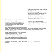 Інформація про юр.особу 4
